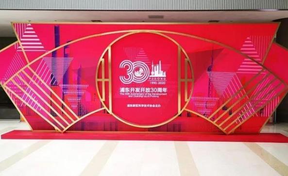 奋进三十载、科创先行者——纪念浦东开发开放30周年 科技人物事迹宣讲会