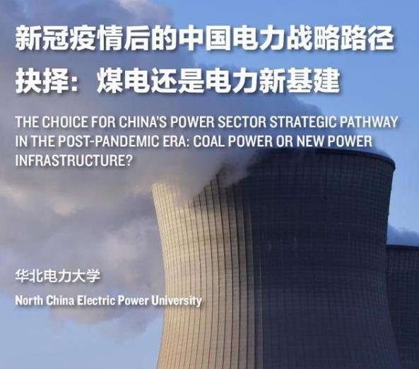 电力新基建体系下 煤电增量或骤减