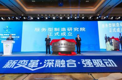 第四届中国服务型制造大会在杭州召开