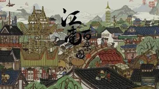 《江南百景图》下载破千万 游戏的火热还在继续
