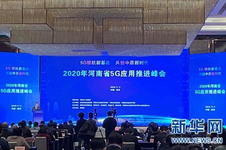 2020年河南省5G应用推进峰会在郑州召开,5G领航新基建共创中原新时代