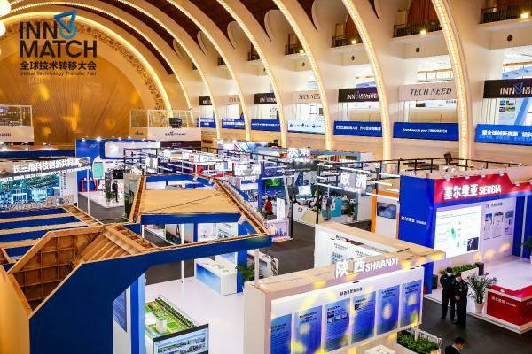2020全球技术转移大会,国内首个创新需求科技展览
