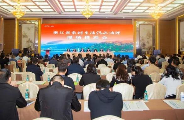 2020年度全省农村生活污水治理现场推进会在杭州召开