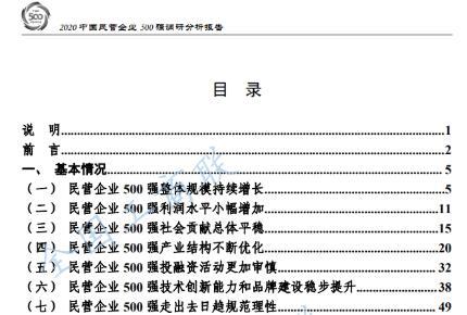一文了解《2020中国民营企业500强调研分析报告》重要看点