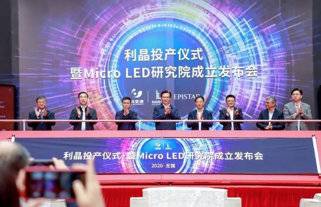 利晶Micro LED投产或将为LED显示产业带来影响和机遇