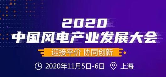 2020年中国风电产业发展大会即将召开