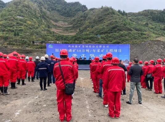 西南能礦集團:銀廠溝磷礦采礦工程正式開工