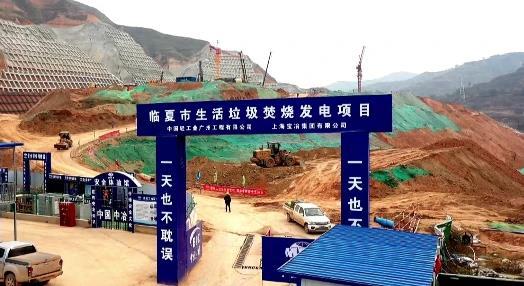贵州临夏生活垃圾焚烧发电项目建设有序推进