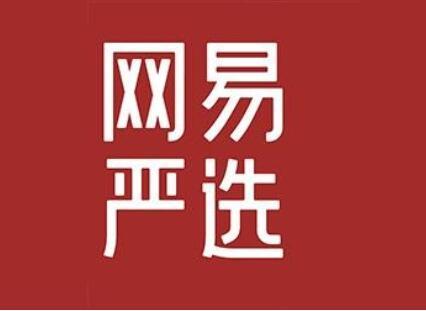 """網易嚴選""""掀桌""""雙十一,宣布退出今年的雙十一大戰"""