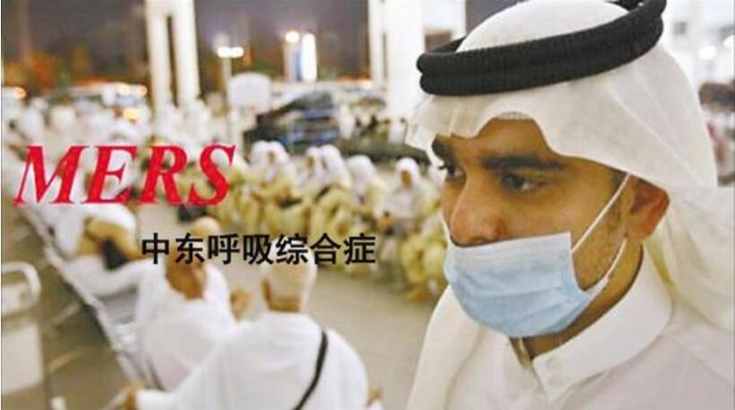 中东呼吸综合征,另一种应该引起你的注意的疾病