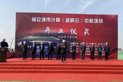 雄安超算中心項目開工,預計2021年年底完工,2022年投產運營