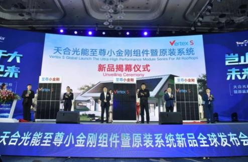 太阳能光伏公司天合光能新品发布会在山东济南盛大举行