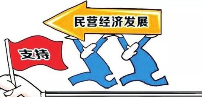 國家出臺政策支持民營企業發展,進一步放開設計施工市場