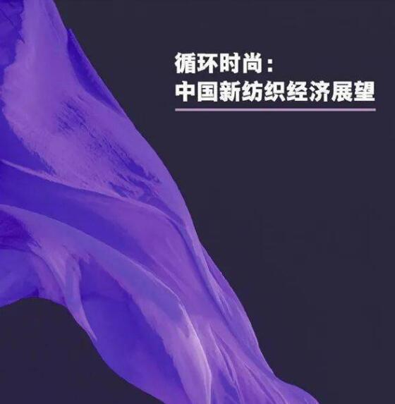 为什么说中国服装行业想要转型循环经济很难,从现状谈谈