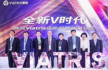 晖致(Viatris)企业品牌于进博会揭幕,首次亮相中国市场