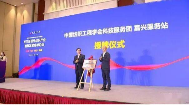 长三角现代纺织产业创新发展高峰论坛在嘉兴举办,亮点一览