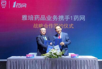 雅培与1药网签署合作协议,将共同开拓后疫情时代医药健康市场新蓝海