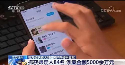 小果平台案例:网络诈骗、赌博逐渐升级,养号涉嫌触犯刑法