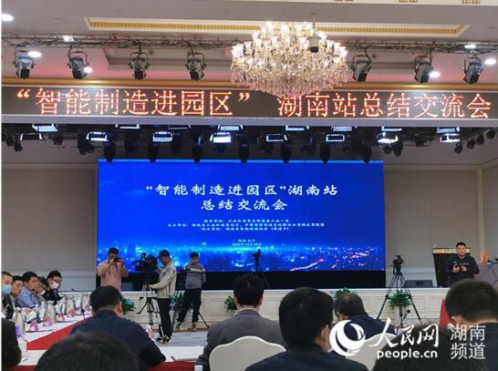 湖南:智能制造園區總結,找準智能制造的病癥所在,精準治療才能有好的效果