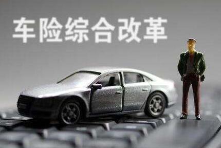 """車險改革開啟""""雙降""""""""雙升""""新局面,部分機構車險亂象仍存"""