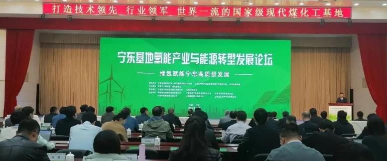 氢能产业与能源转型发展论坛召开 氢能产业大咖齐聚宁东