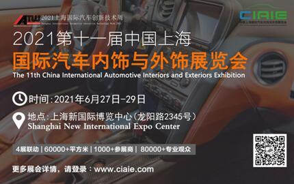 2021第十一届上海国际汽车内饰与外饰展览会正式定档2021年6月