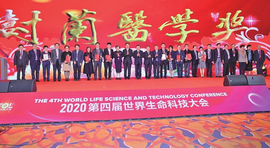 2020第四届世界生命科技大会成功举办,浪潮健康首次亮相