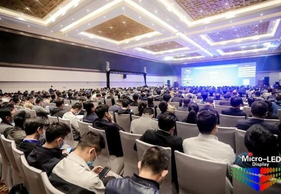 2020第四届中国(国际)Micro-LED显示高峰论坛在成都召开