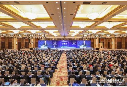2020中國自動化大會在上海圓滿落幕,共同助力中國自動化創新發展