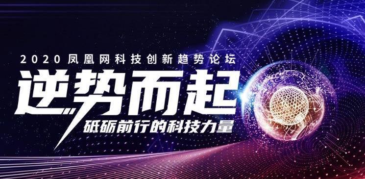 2020凤凰网科技创新趋势论坛正式召开