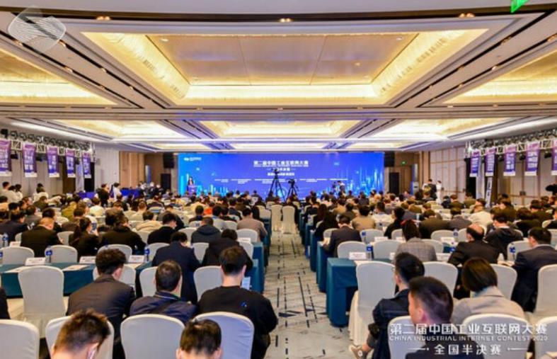 第二屆中國工業互聯網大賽全國半決賽在浙江余杭舉行