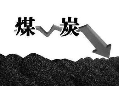 用煤旺季來了 煤價不會大幅下跌 月底仍有反彈機會