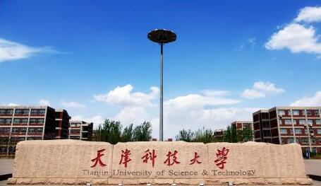 天津科技大学是几本,这是一所有实力有特色的学校