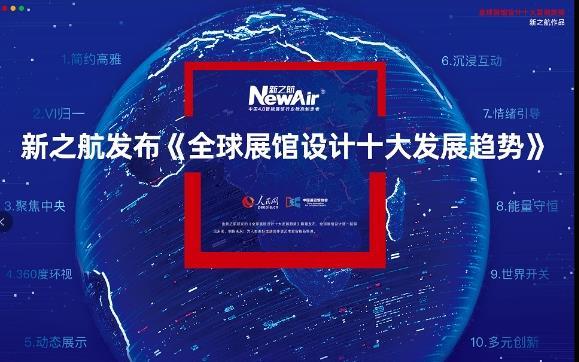 中国数字展示优秀案例推介:新之航推出展馆设计施工系列标准