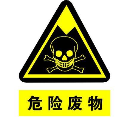 重庆市危险废物专项整治三年行动工作方案