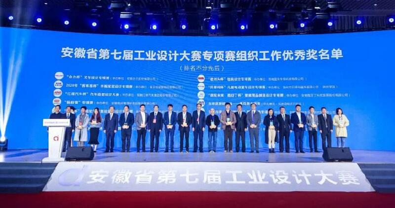 安徽第七屆工業設計大賽開幕,各大設計成功紛紛亮相