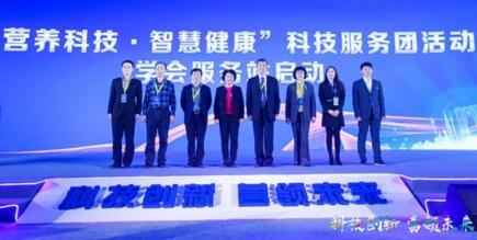 2020营养健康产业科技创新发展大会在苏州举行