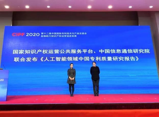 《人工智能中國專利質量研究報告》發布 寒武紀人工智能產業創新基地洛陽揭牌