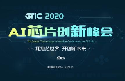 GTIC 2020 AI芯片創新峰會將于12月1日在北京國家會議中心正式舉行