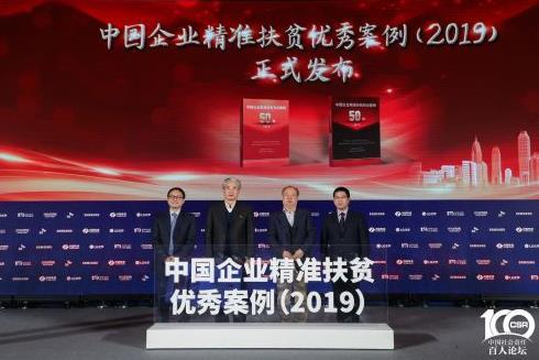 中國企業精準扶貧優秀案例(2019)發布會在京召開