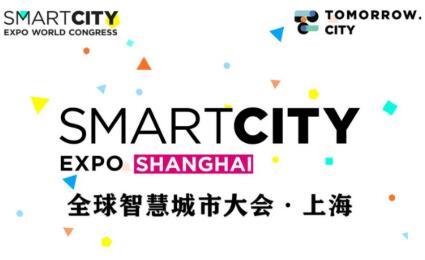 2020年全球智慧城市大會將于11月18日在上海白玉蘭廣場召開