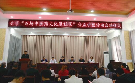 """肥城市:中医药文化事业发展的一个好""""范本"""""""