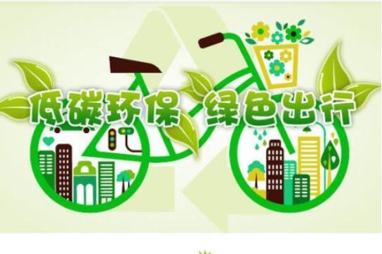 """环保观念深入人心,""""绿色消费""""""""绿色会议""""成新潮流"""
