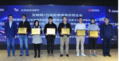 2020北京工业APP和信息消费创新大赛颁奖仪式暨工业互联网主题沙龙举办