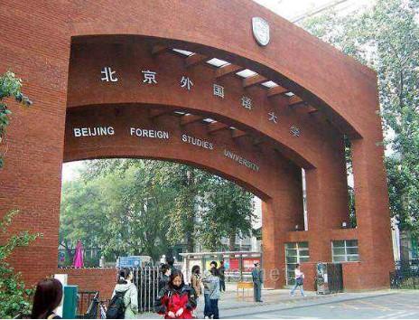外国语大学最新排名,实至名归的北京外国语大学