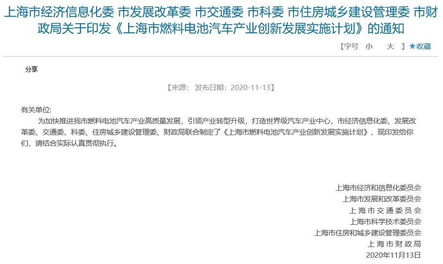 上海燃料电池汽车产业的未来3年的创新发展实施计划