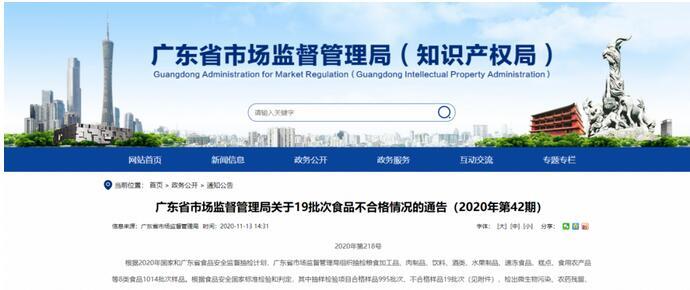 广东东莞:食品安全监督抽检计划,这些批次食品不合格