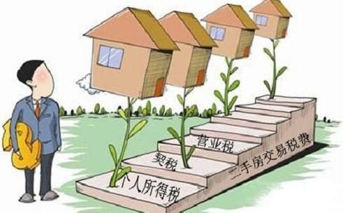 二手房交易税费包括哪些,过户流程以及注意事项