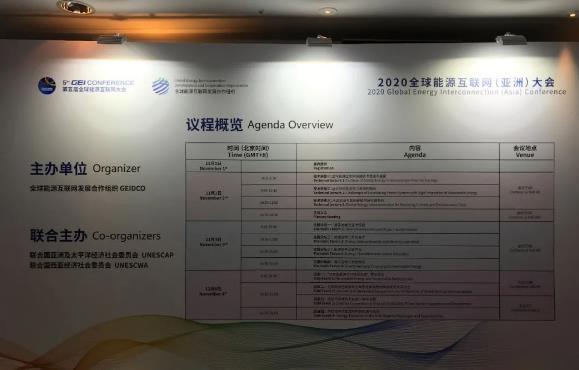 2020全球能源互联网(亚洲)大会召开,清洁电力将成亚洲的主导电源
