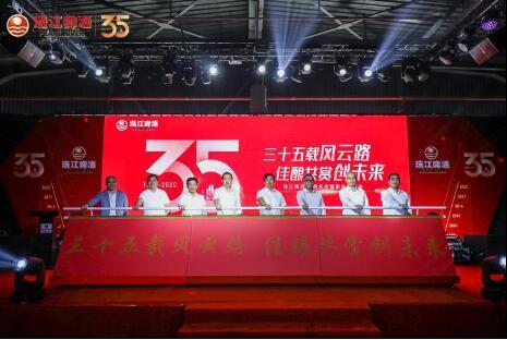 珠江啤酒:35周年庆典纪念,四款新品助阵发布